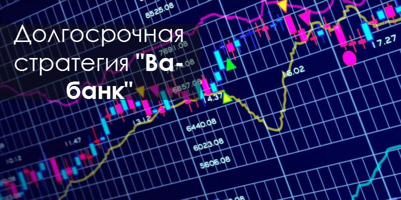 Стратегии долгосрочной торговли форекс надежный банк брокер форекс