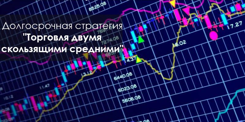 Стратегия долгосрочной торговли на форекс forex club учебник играть на бирже легко