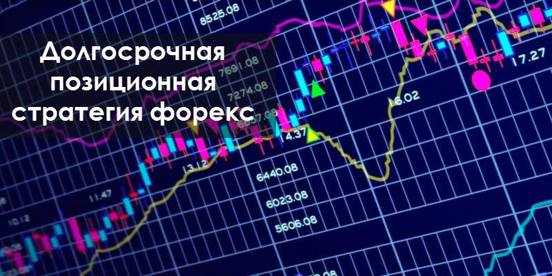 Позиционный стратегии форекс что означает биржа игра монополия